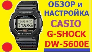 Огляд і параметри Casio retro watches G-Shock DW-5600E-1VER