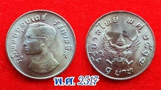 อานุภาพ เหรียญบาทพญาครุฑ ปี2517 พลังอำนาจ ป้องกันสิ่งชั่วร้าย โดยไม่ต้องปลุกเสก