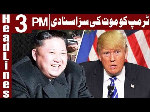 North Korea Sentences Trump To Death - Headlines 3 PM - 16 November 2017 - Express News