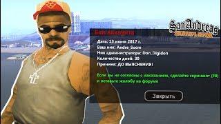 ЗАБАНИЛИ БЕЗ ВЫЯСНЕНИЙ GTA SAMP