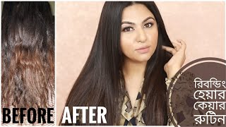 Rebonding Hair Care | ঘরে বসে রিবন্ডিং চুলের যত্ন করার সহজ উপায় | Bangladesh || Ananya Artistry