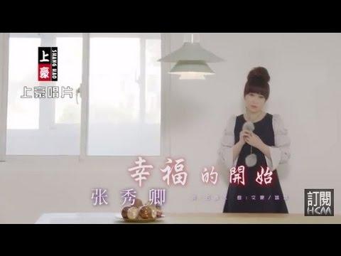 【首播】張秀卿-幸福的開始(官方完整版MV) HD