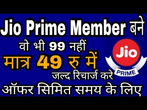 Thumbnail: Jio Prime Membership Registration in only 49 Rupess | Jio 4G lte sim latest news