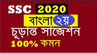 SSC Bangla 2nd Paper Question & Suggestion for 2020 | Top MCQ Suggestion and Question | All Bord