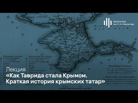 «Как Таврида стала Крымом. Краткая история крымских татар». Лекция Никиты Аникина