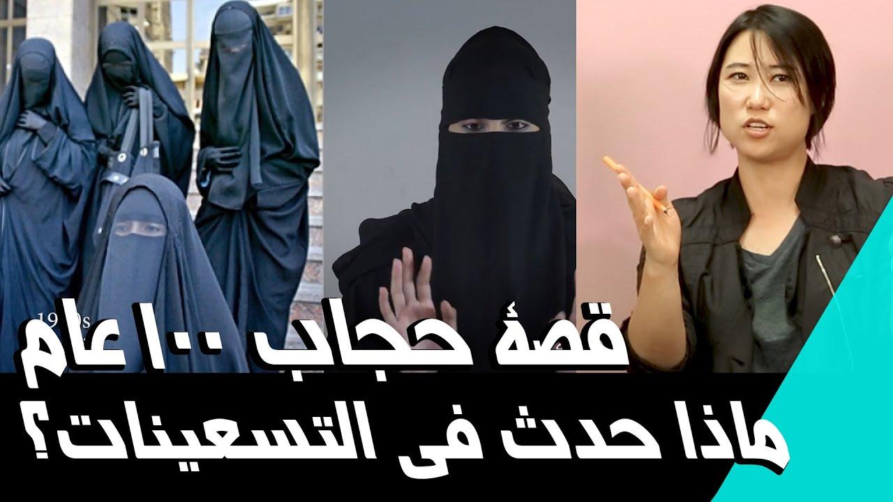 لماذا يتغير الحجاب في كل حقبة؟