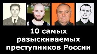 10 самых разыскиваемых преступников России. Бандиты Уголовники Киллеры. Криминальная Россия