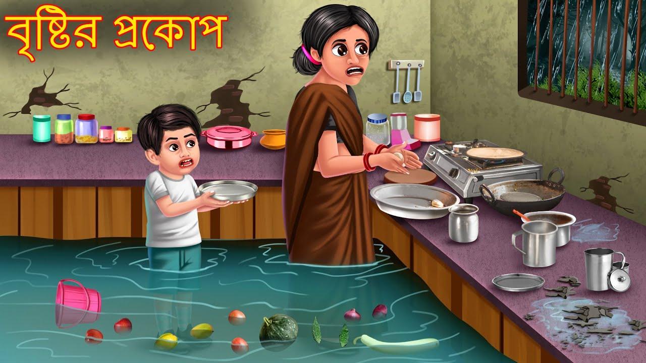 বৃষ্টির প্রকোপ | Briahtir Prokop | ঘরে জল ভরলো | Bangla Golpo Cartoon | Bangla Moral Stories Latest
