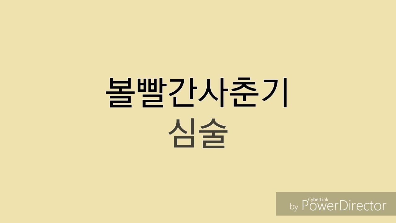 空耳 臉紅的思春期(볼빨간사춘기)-心眼(심술) - YouTube