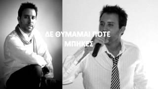 ΑΓΓΕΛΟΥ ΓΙΑΝΝΗΣ - ΔΕ ΘΥΜΑΜΑΙ NEW SONG 2012