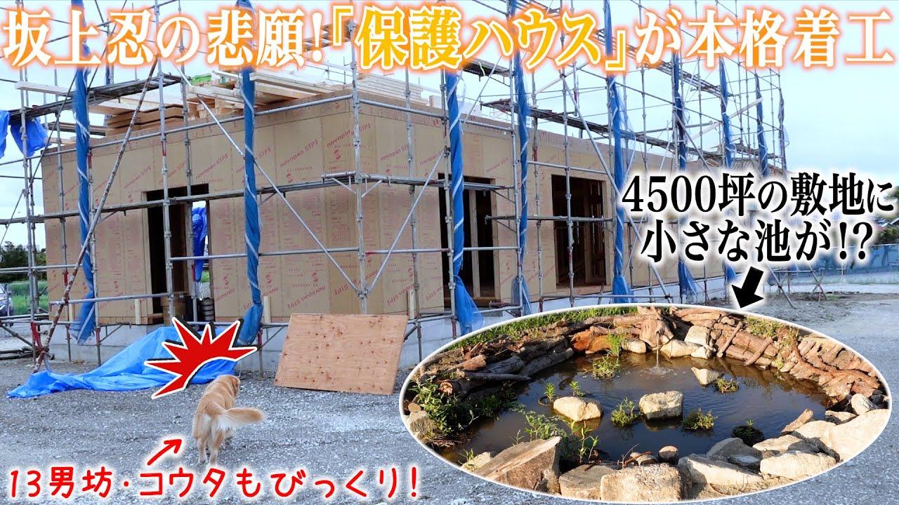 【人生最期の一大プロジェクト】保護ハウスがついに着工した!建設の裏側を密着