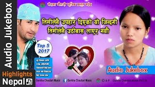Hit 2016 Bishnu Majhi Lok Dohori Songs | Audio Jukebox | Gorkha Chautari Music