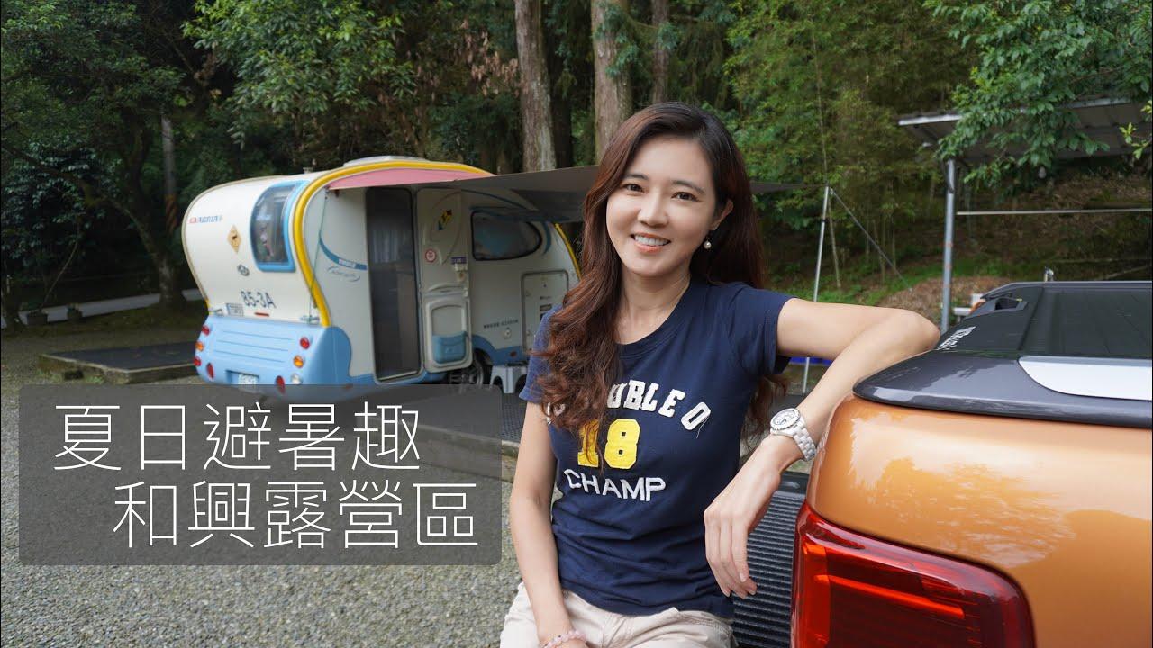 南投鹿谷和興露營區|夏天避暑好地方|拉著拖車露營趣【葳葳愛旅遊】EP.1