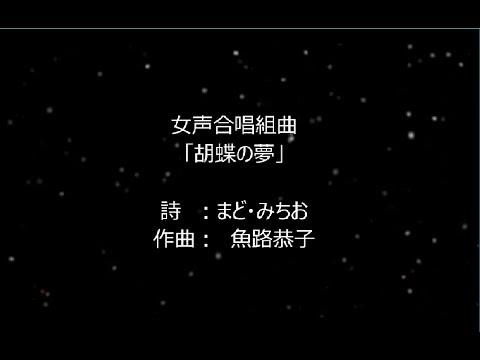 女声合唱組曲「胡蝶の夢」(作曲:魚路恭子、詩:まど・みちお)The Dream of a Butterfly(Kyoko UOJI,Michio.MADO)Female Chorus Suite