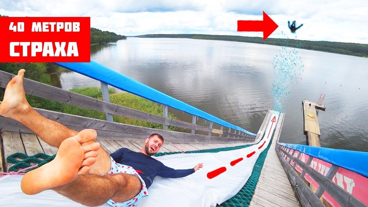 Построили самую большую водную горку | Прыжки в воду на лыжах