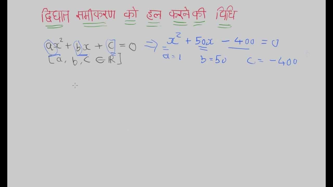 how to solve quadratic models