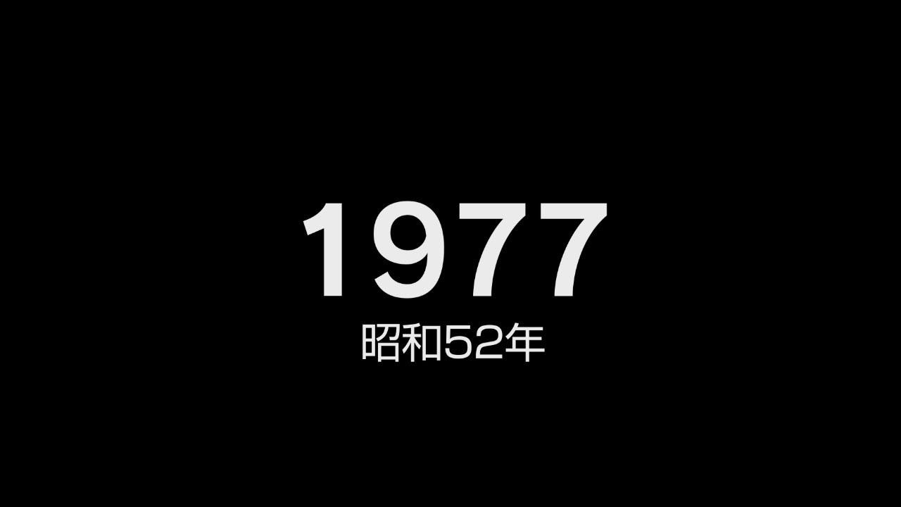 昭和52年 西暦