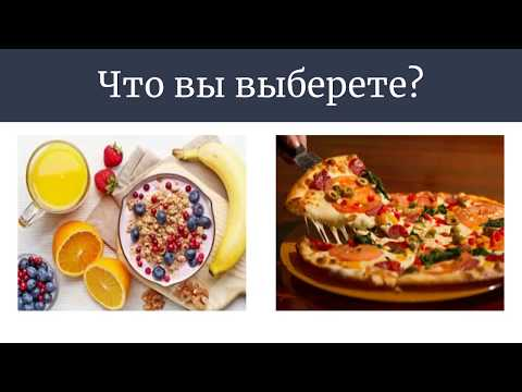 Павильное питание человека, рецепты блюд правильного питания, здоровый образ питания
