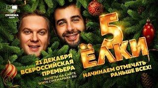 Ёлки - 5 (трейлер) 2016