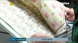 В Нацбанке показали процесс производства денег