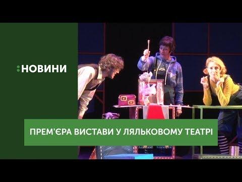 """У """"Бавці"""" показали прем'єру вистави-гри """"Мишка та рожева стрічка"""""""