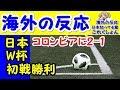 【海外の反応】海外「日本が負けるわけない」2018ワールドカップ コロンビア戦で日本代表2 1で快勝 海外の反応【海外の反応日本は知ってる蔵これくしょん】