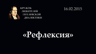Кружок диалектики (2015-2016) - 08. «Рефлексия»