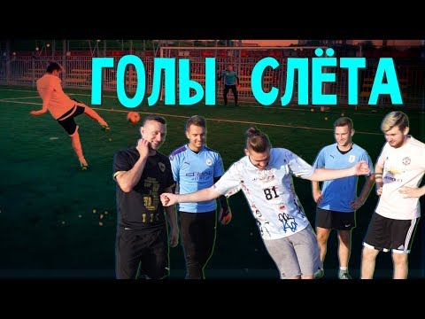 ЗАБЕЙ ГОЛ СЛЕТА ⚽ Герман, Ромарой, Клен, Сибскана и новичок Амкала