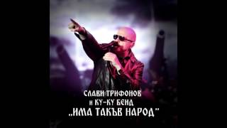 Слави Трифонов & Борис Солтарийски & КуКу Бенд (Ку-Ку) - Девет
