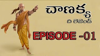 CHANAKYA THE LEGEND EPISODE 1 || CHANAKYA TELUGU WEBSERIES  || UNTOLD HISTORY TELUGU