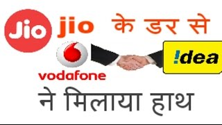 Vodafone idea merger | Idea vodafone can join hands to counter jio | jio effects