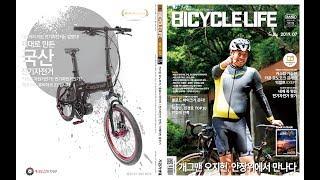자전거생활 7월호
