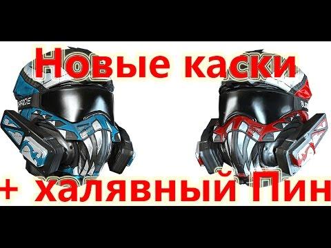 Новые шлемы Open Cup + Пин-код