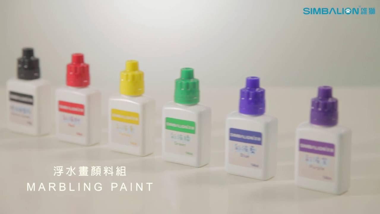 雄獅浮水畫顏料組-教學影片 - YouTube