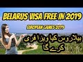 Belarus visa free in 2019? | Belarus visa  free for Pakistan and Indian.