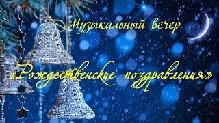 Музыкальный вечер  «Рождественские поздравления»