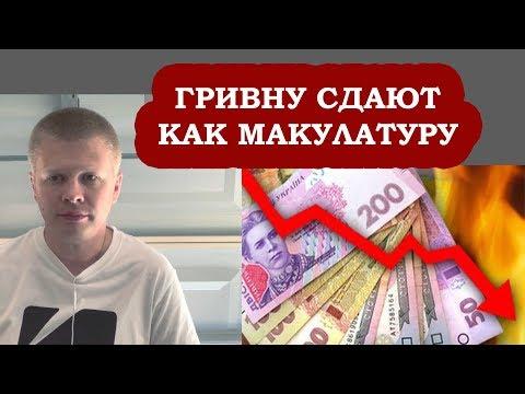 Обвал гривны и курс доллара. Страхи и паника в Украине