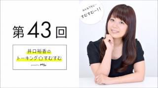 第42回『井口裕香のトーキングすむすむ』 パーソナリティ: 井口裕香 公...