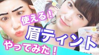 【超優秀・超簡単】フジコ眉ティント使ってみた!三日間眉毛メイクなし!? thumbnail