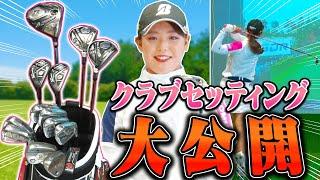今季ツアーはコレで挑む!吉田優利プロのクラブセッティングを本人が解説!!【三枝こころ】【