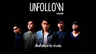 หัวใจระฟ้า - Unfollow (Ost สุภาพบุรุษลูกผู้ชาย) [Lyric official]