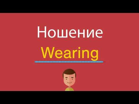 Как переводится с английского на русский слово wear
