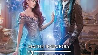 Мария Боталова – Землянки – лучшие невесты. [Аудиокнига]