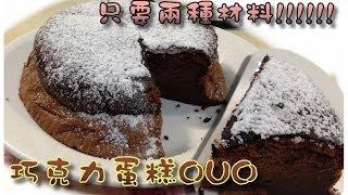 【魚乾】小廚房 - 只要兩種材料!! [ 巧克力蛋糕 ]