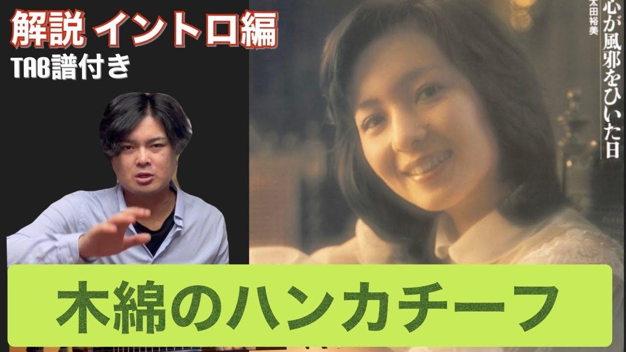 「木綿のハンカチーフ」太田裕美 解説 イントロ編