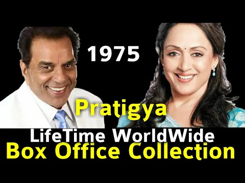 PRATIGYA 1975 Bollywood Movie LifeTime WorldWide Box Office Collection Rating