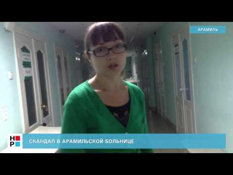 Скандал в Арамильской больнице
