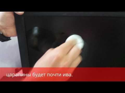 видео: Как убрать царапины с монитора с оливковым маслом