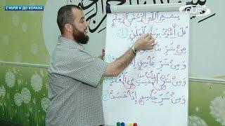 С нуля и до Корана: урок №35