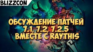 Обсуждение Патчей 7.1, 7.2, 7.2.5 и BlizzCon Вместе с Raythis!